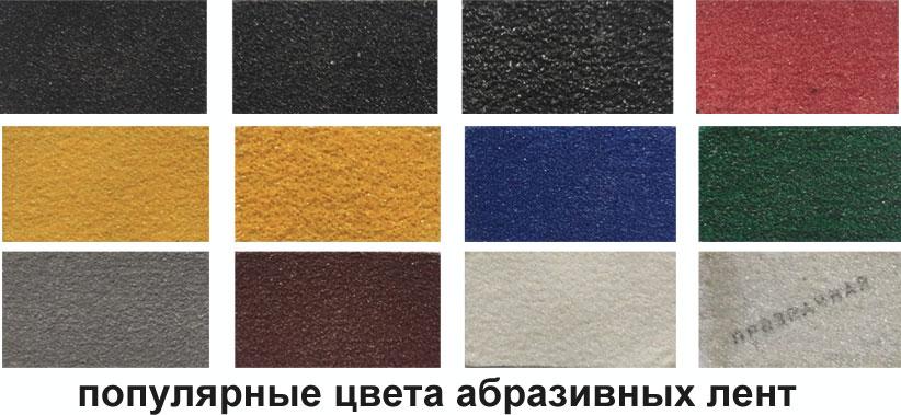 Популярные цвета абразивных противоскользящих лент.