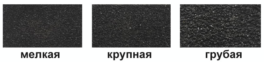 Сравнение зернистости черной абразивной ленты.