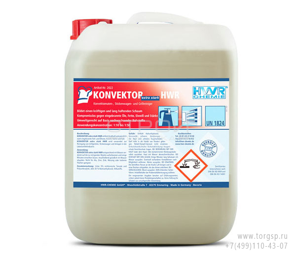 Очиститель гриля Konvektor extra stark для гриля, протвиней, вытяжек, оборудования пекарен и мясоперерабатывающих предприятий.