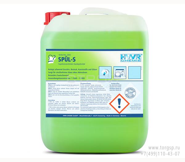 Средство для ручной мойки посуды Spul-S neu — pH-нейтральный моющий концентрат подходящий для изделий из стекла, пластика, металла, не оставляющий разводов.