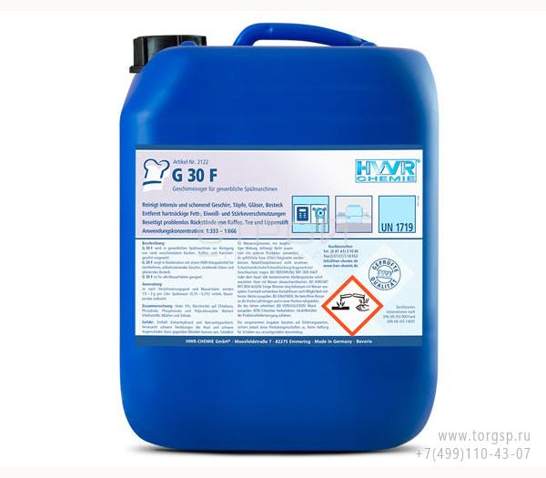 Очиститель для посудомойки и посуды G 30 F промышленного и бытового использования.