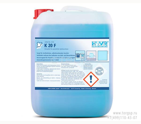 Жидкий ополаскиватель для посудомоечных машин К 20 Ф — промышленное немецкое концентрированное средство для воды любой жесткости.