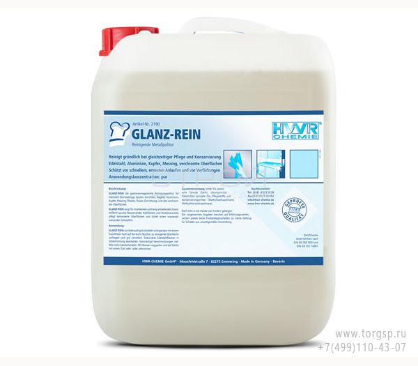 Полировальная паста для металла Glanz-Rain (Гланц-Райн) для очистки, полировки и сохранения металла.