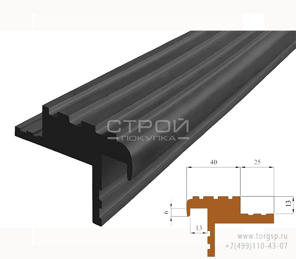 Черный противоскользящий закладной профиль Безопасный ШАГ (NEXT БШ-40) - СтройПокупка