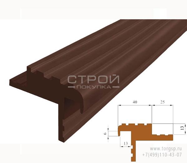 Темно-коричневый противоскользящий закладной профиль Безопасный ШАГ (NEXT БШ-40) - СтройПокупка