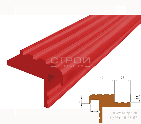 Красный противоскользящий закладной профиль Безопасный ШАГ (NEXT БШ-40) - СтройПокупка