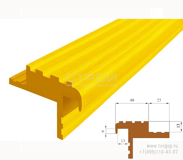 Желтый противоскользящий закладной профиль Безопасный ШАГ (NEXT БШ-40) - СтройПокупка