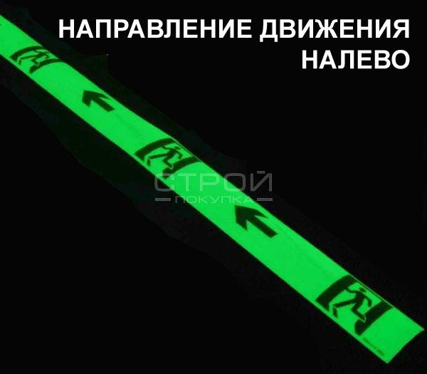 """Лента направления движения """"Налево"""" на torgsp.ru"""