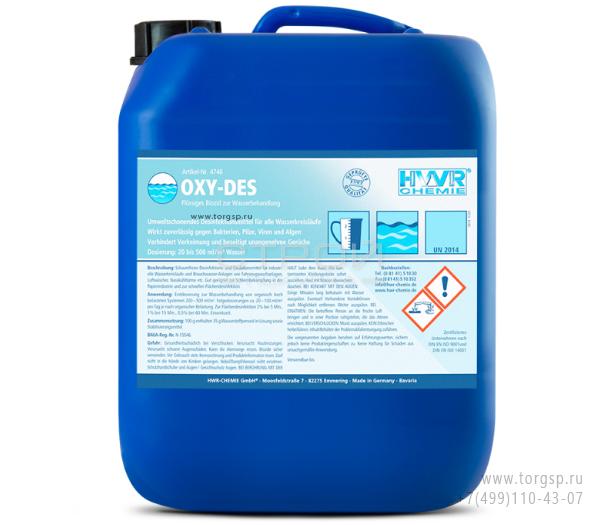 Биоцид для водообработки. Средство обработки воды OXY-DES для удаления из воды вредных микроорганизмов, грибков и вирусов.