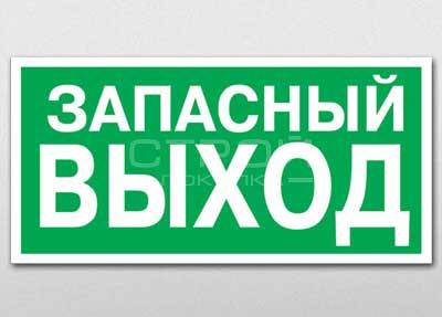"""Указатель выхода фотолюминесцентный """"Запасной выход""""."""