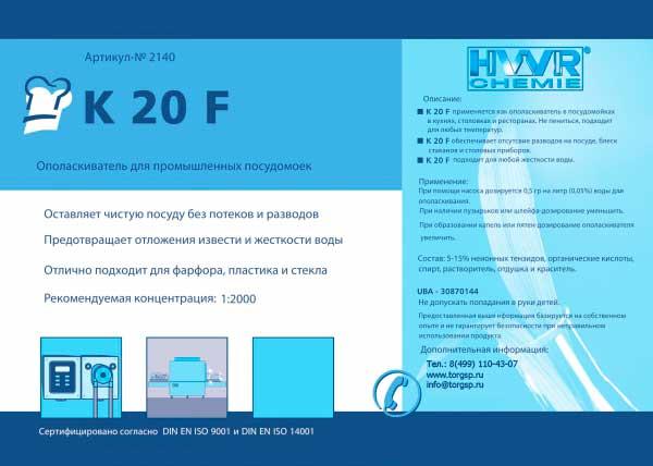 Канистра жидкого ополаскивателя для посудомоечных машин К 20 Ф.