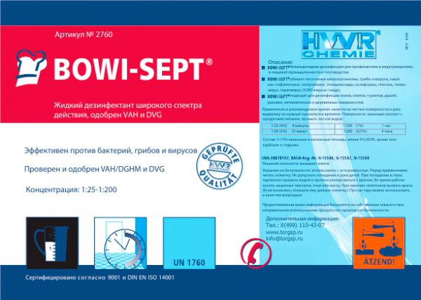 Этикетка средства для дезинфекции помещений Bowi-Sept.