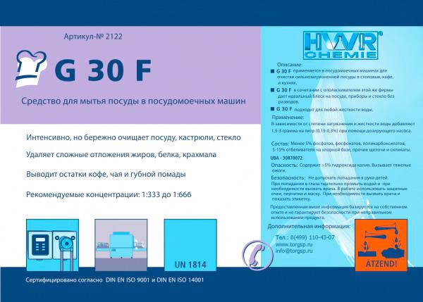 Этикетка очистителя для посудомойки и посуды G 30 F промышленного и бытового использования.