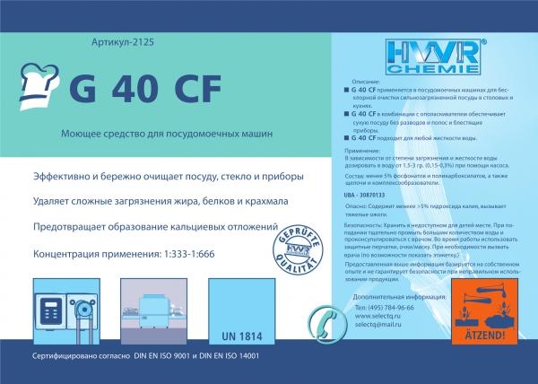 Этикетка промышленного моющего средства для посудомойки G 40 CF без хлора, для всех типов посудомоечных машин.