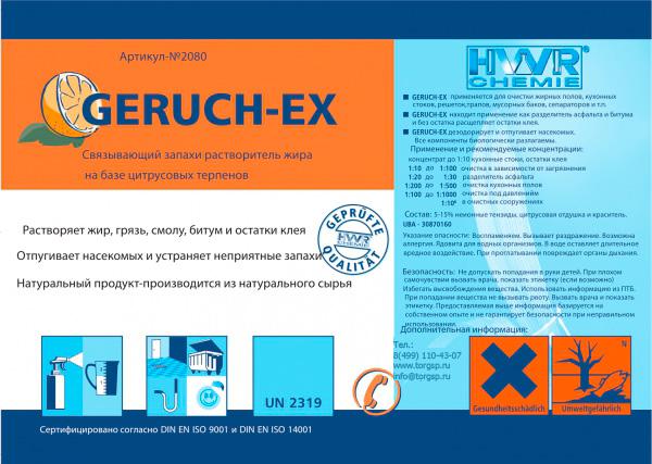 Этикетка средства для удаления запаха Geruch-EX.