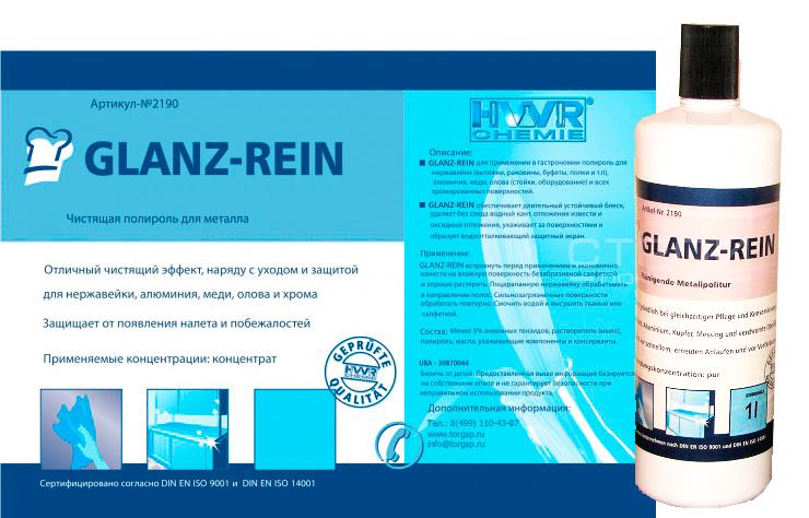 Этикетка полировальной пасты для металла Glanz-Rain (Гланц-Райн) для очистки и полировки металла.