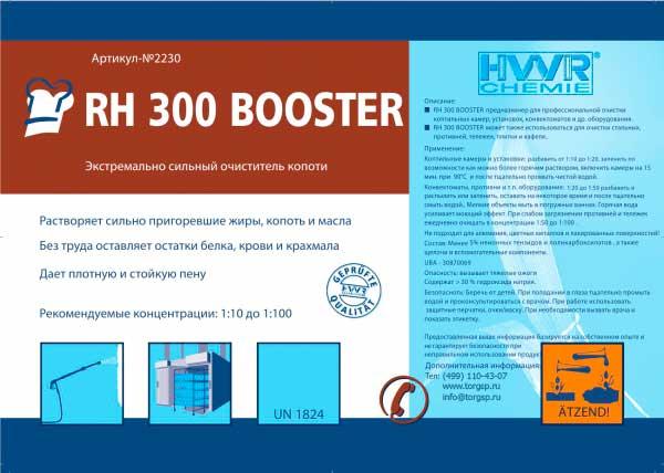 Этикетка очистителя копоти и сажи RH 300 Booster - средства для удаления жиров, смол, масел.