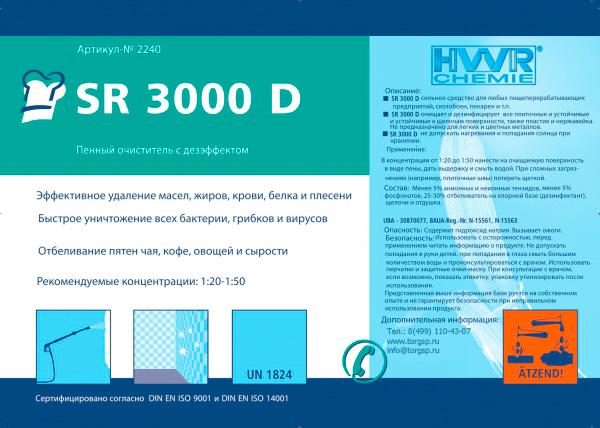Этикетка пенного очистителя интерьера SR 3000 D SR 3000 с хлором для сложных загрязнений.