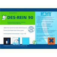 DES-REIN 90 моющее дезинфицирующее средство широкого спектра действия.
