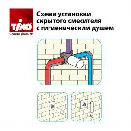 Смеситель Timo Selene 2089 с гигиеническим душем - подводка горячей и холодной воды.