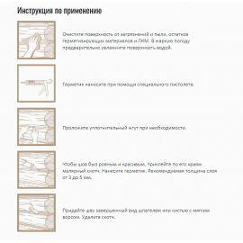 Инструкция по нанесению  герметика для парилки   Torvens.