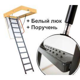 Чердачная лестница с люком Fakro LMK с белой утепленной крышкой люка и поручнем.