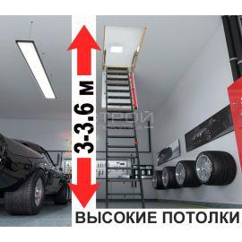 Чердачная лестница Fakro LMP для высоких потолков от 3 до 3,66 метров.