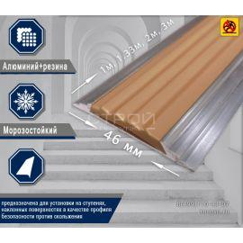 Полоса противоскользящая алюминиевая 46 мм с резиновой вставкой предназначена для установки на ступенях,  наклонных поверхностях в качестве профиля безопасности против скольжения