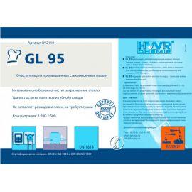 Высококонцентрированное средство для посудомоечных машин GL 95