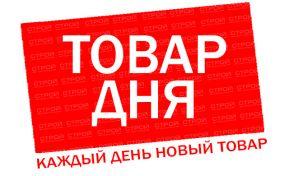 Товар дня в интернет-магазине СтройПокупка