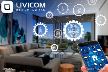 Livicom Hub - охрана и умный дом два в одном.