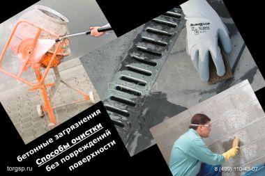 Как удалить бетон?