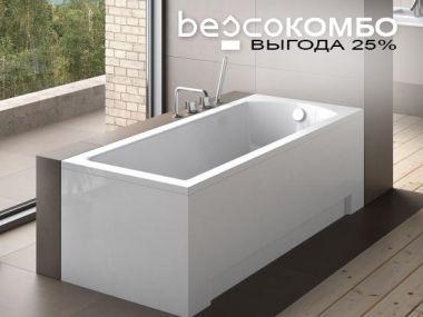 Выгода 25% на комплект акриловой ванны и панели от заводаBESCO!