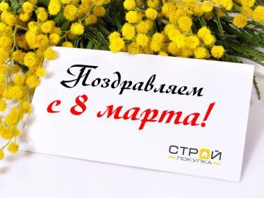 Милые дамы, поздравляем Вас с праздником весны! - СТройПокупка