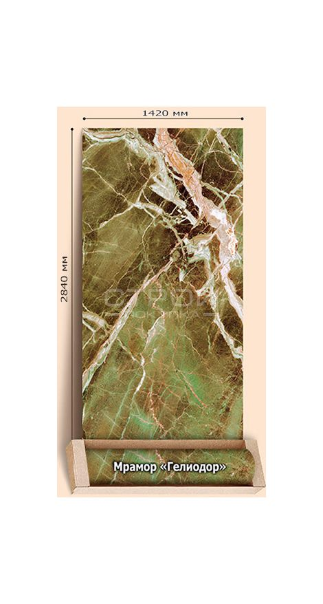Мраморные обои Гелиодор коллекции Фиеста